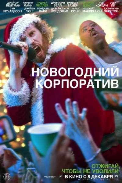 Ofisis Sashobao Wveuleba Qartulad / ოფისის საშობაო წვეულება (ქართულად) / Office Christmas Party